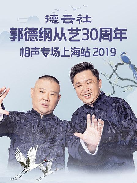 德云社郭德纲相声专场上海站