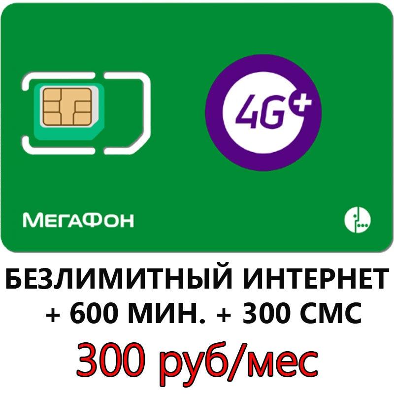 Безлимитная сим карта Мегафон / безлимитный тариф Мегафон/ безлимитный Интернет от Мегафон за 300 руб/мес. sim Megafon no limit.
