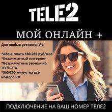 Перевод тарифа ТЕЛЕ 2 на тариф ТЕЛЕ 2