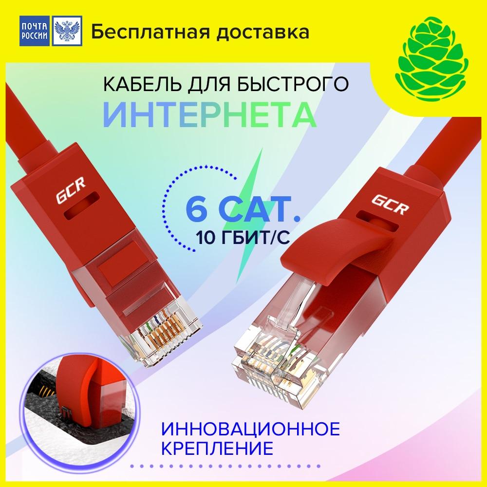 GCR LAN LSZH short patch cord cat 6 RJ 45 Ethernet для маршрутизатора сетевой кабель патч корд для роутера smart TV ноутбук
