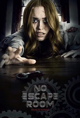 密室逃脱 No Escape Room