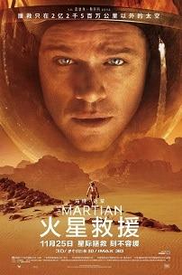 火星救援 海報