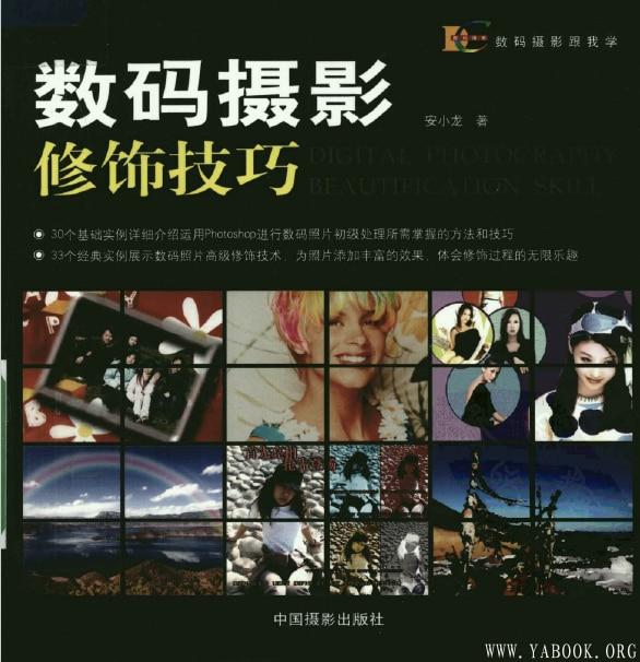 《数码摄影修饰技巧》扫描版[PDF]