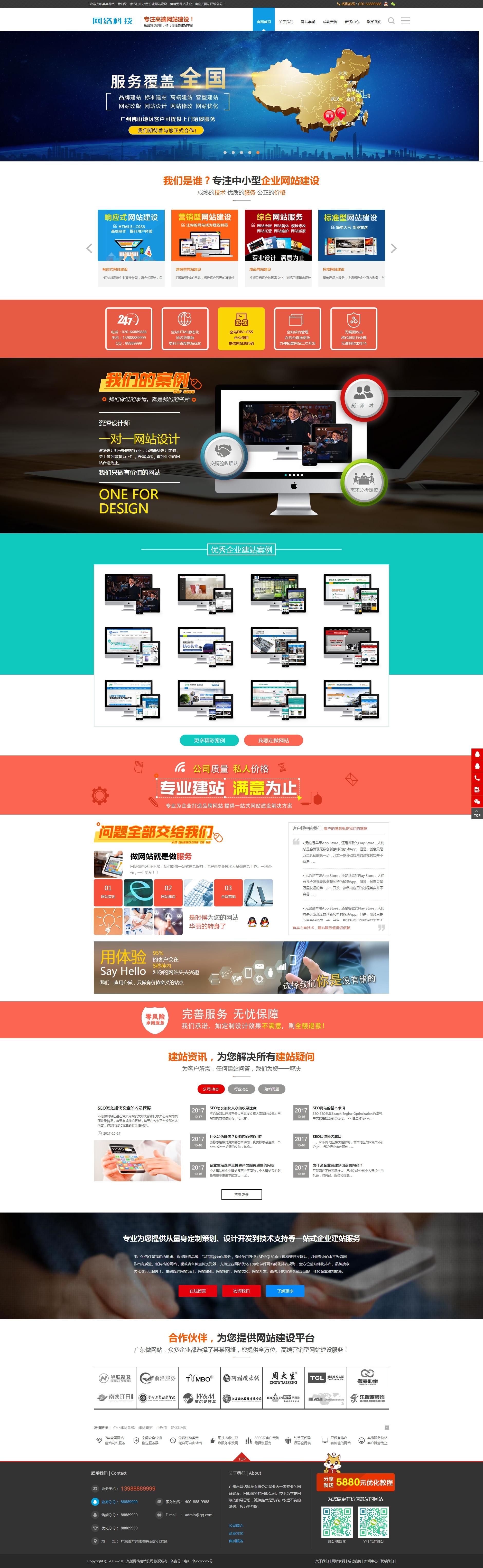 网站建设行业模板
