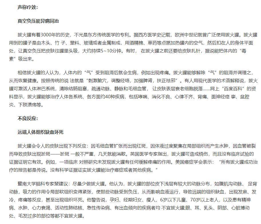 我国传统的中医拔火罐的认识误区详细介绍-养生法典