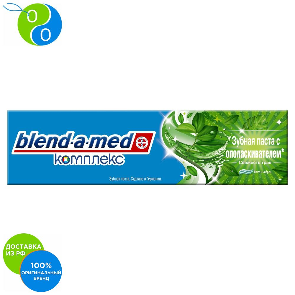Toothpaste Blend-a-med complex with a conditioner, Fresh herbs 100 ml,toothpaste, paste, fluoro, enamel, oral, b, blend, a, med, blend-a-med, ipana, az, whitening, therapeutic, 3d, white, 50 ml, 75 ml, 100 ml, white te tb ml a 813 lanse wireless doorbell set white blue