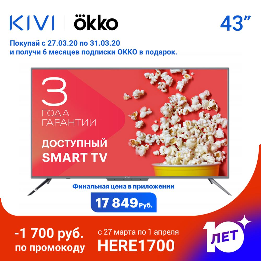 "Телевизор 43 ""KIVI 43U700GR 4K UHD Smart TV Android 9 HDR Голосовой ввод 4043inchTV"
