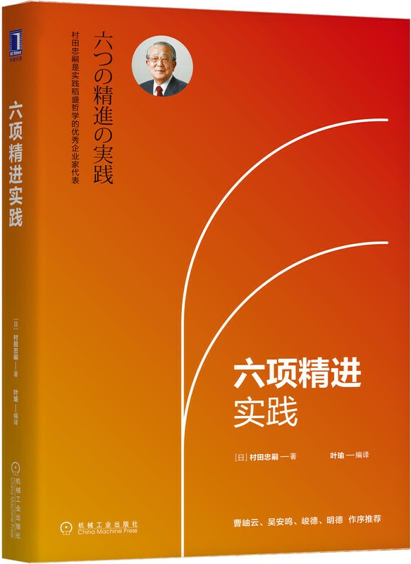 《六项精进实践》封面图片