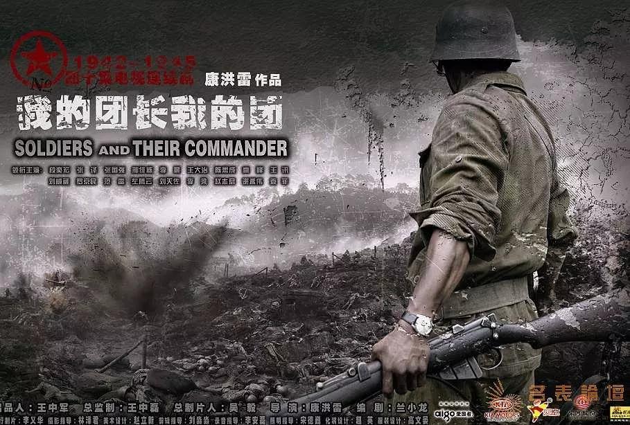 我的团长我的团 (2009)