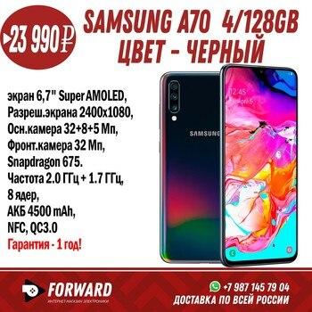 Перейти на Алиэкспресс и купить Смартфон Samsung Galaxy A70 2019 4/128Gb, Black Смартфоны в наличии