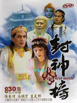 封神榜1990版的海报