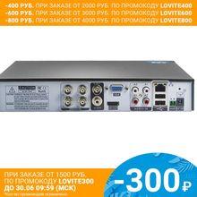 Мультиформатный Гибридный видеорегистратор на 4 камеры видеонаблюдения и 1 микрофон. XMEYE, IOS, Android, P2P. (DV0401)
