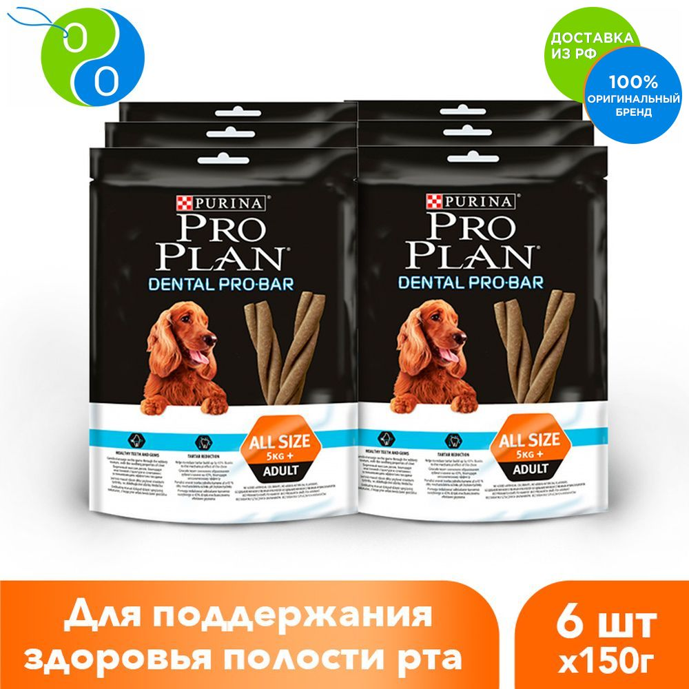 Set treat Purina Pro Plan Dental ProBar sobakdlya for maintaining oral health, spider, 150 g x 6 pcs.,Pro Plan, Pro Plan Veterinary Diets, Purina, Pyrina, Adult, Adult cats Adult dogs for healthy development, for healt лакомство для собак purina pro plan dental probar small