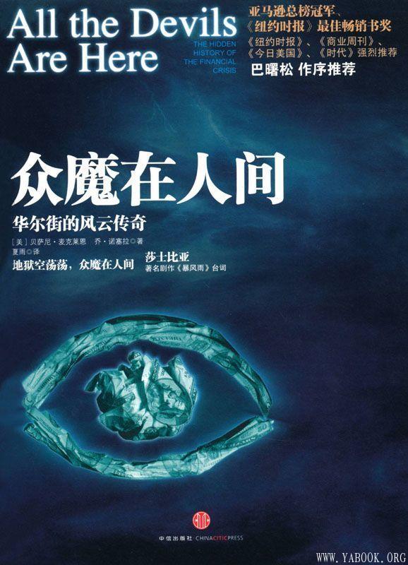 《众魔在人间:华尔街的风云传奇》封面图片