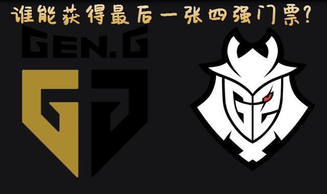 Gen.G对阵G2前瞻:最后一张四强门票花落谁家?插图