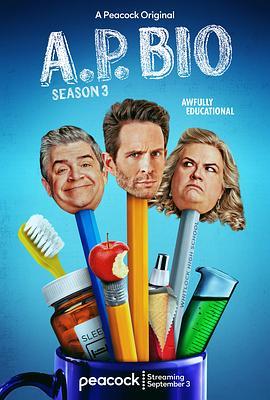 疯狂教授生物课第三季的海报