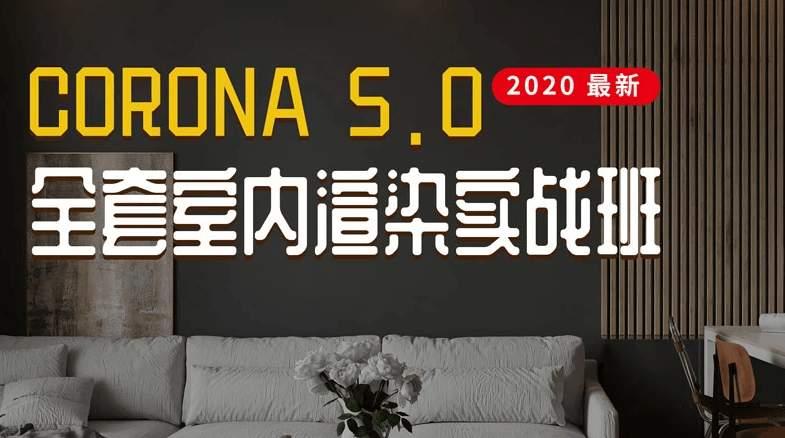 Corona5.0全套室内渲染实战