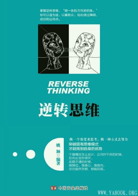 《逆转思维》封面图片