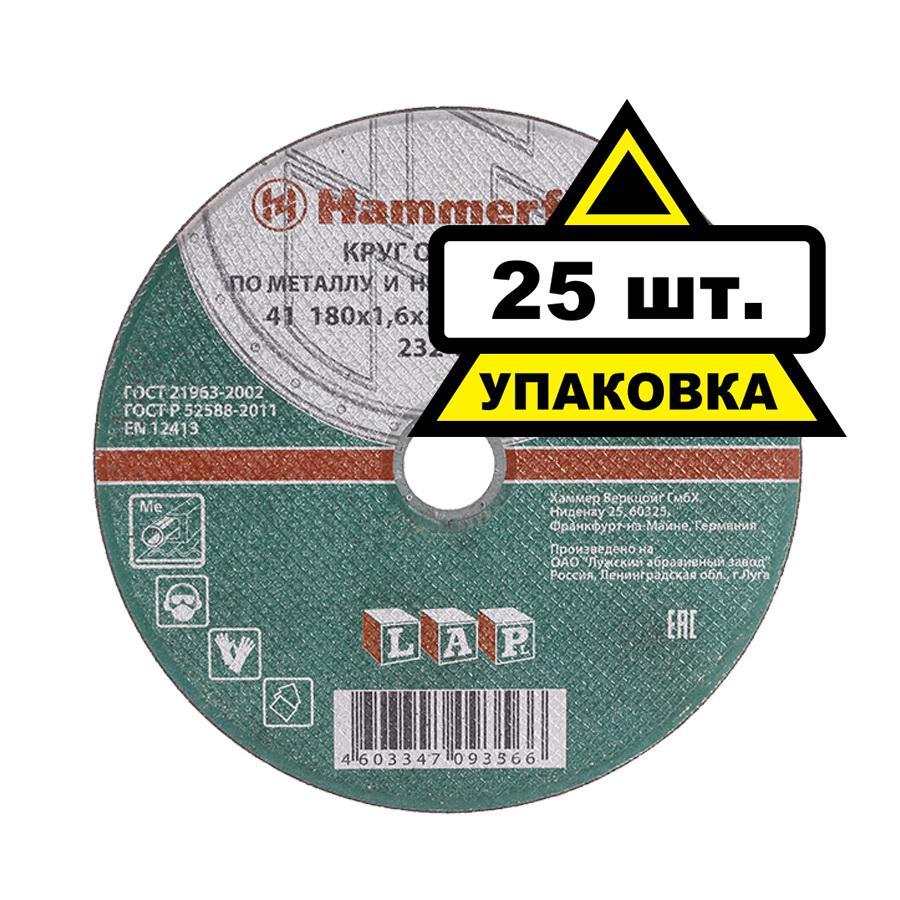Circle Cutting HAMMER 180х1. 6x22 PCs. 25 PCs