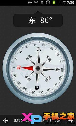 终极指南针截图1