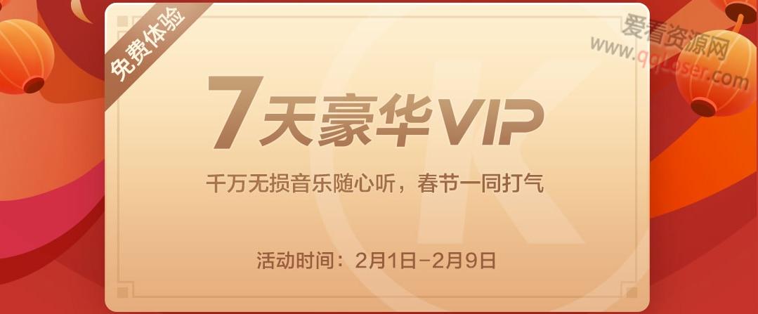 那些你不知道的免费VIP会员[爱看资源网]