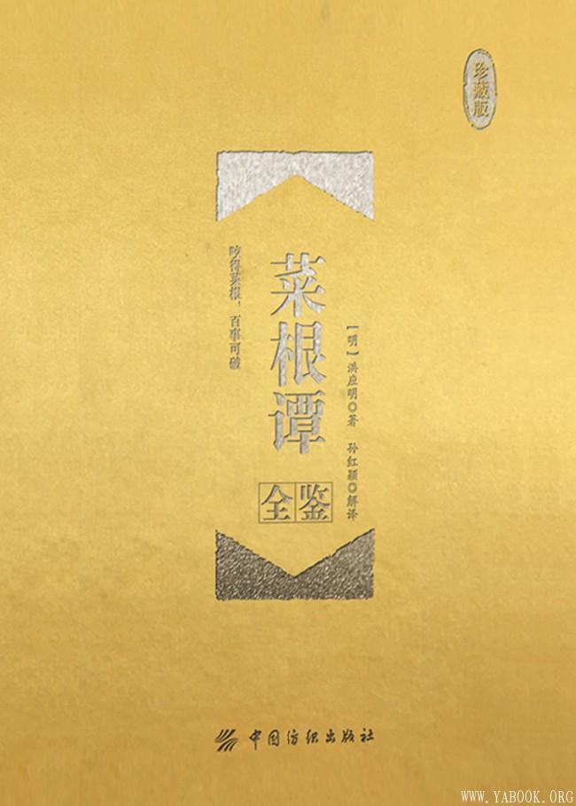 《菜根谭全鉴(珍藏版)》封面图片