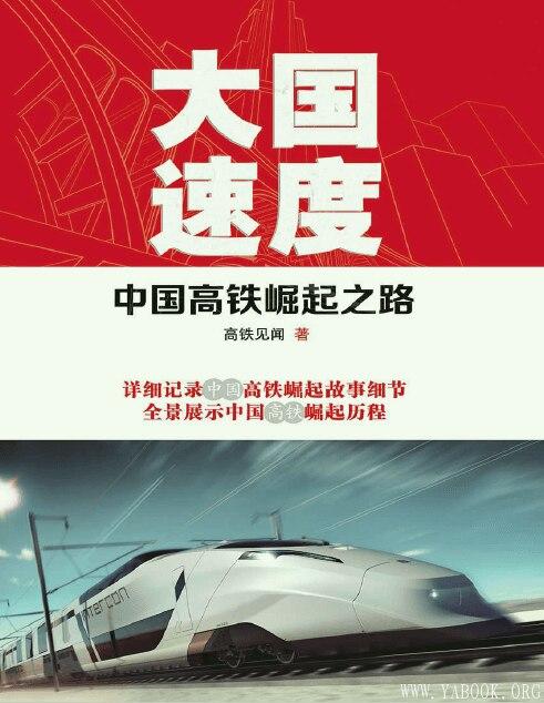 《大国速度:中国高铁崛起之路》封面图片