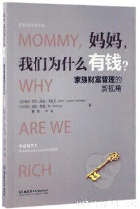《妈妈,我们为什么有钱?:家族财富管理的新视角》封面图片