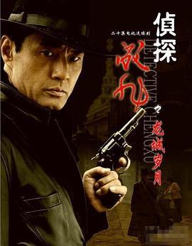 侦探成旭之龙城岁月