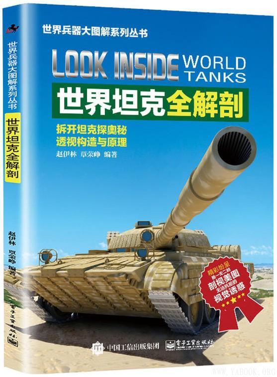 《世界坦克全解剖》封面图片