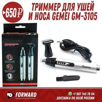 Триммер для ушей и носа Gemei GM-3105 Товары для дома