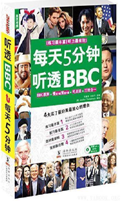 《每天5分钟听透BBC》封面图片