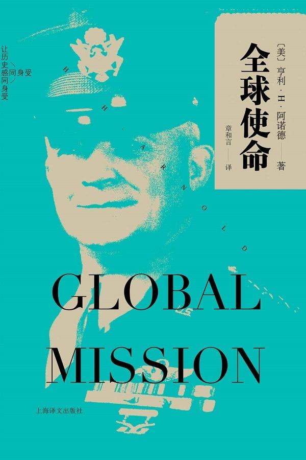 《全球使命》亨利·H·阿诺德(H. H. Arnold)【文字版_PDF电子书_下载】