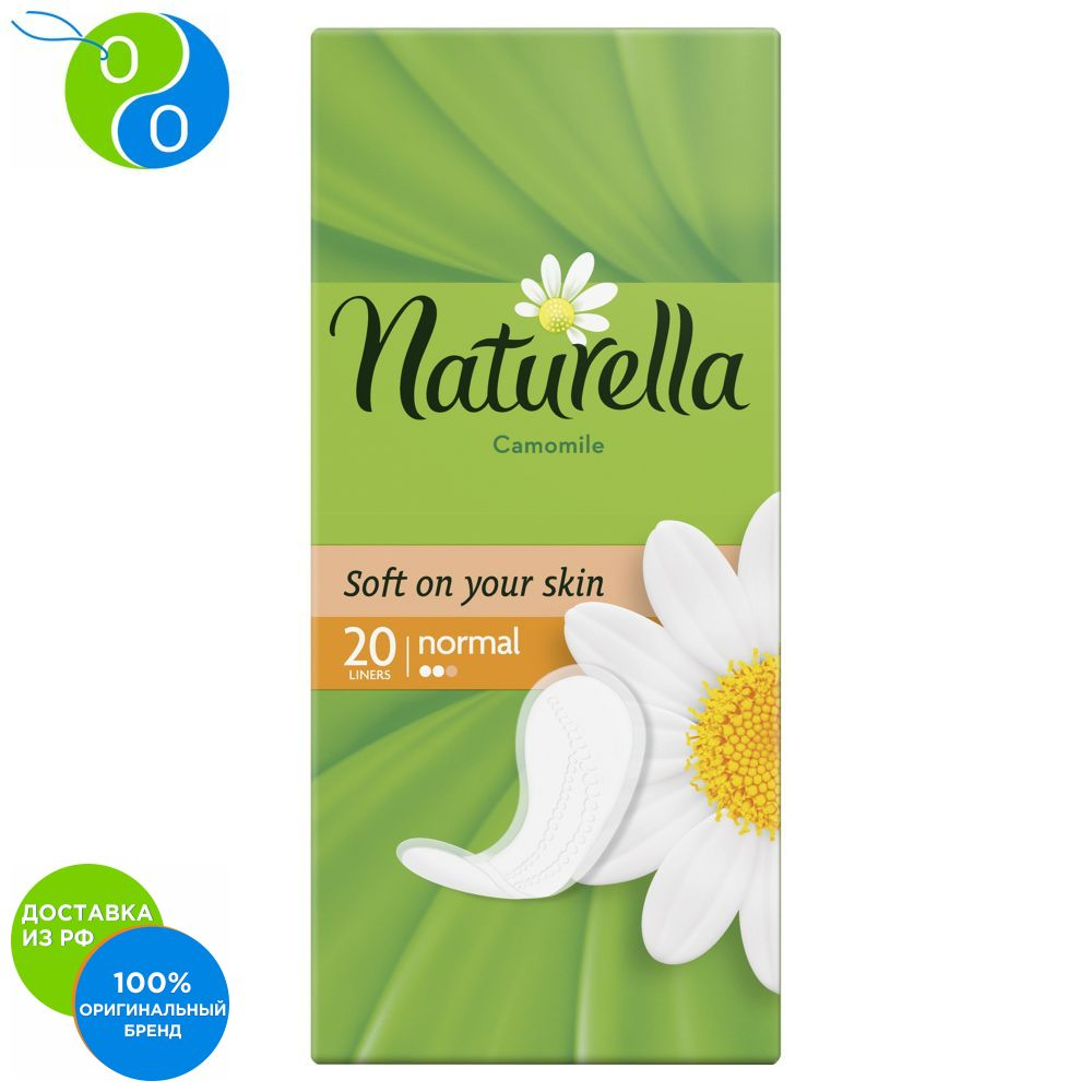 Women scented panty liners Naturella Normal (with chamomile aroma), 20 pcs.,panty liners Naturella, panty liner Naturella, daily sanitary pads Naturella, daily sanitary napkin Naturella, ezhednevki Naturella, ezhednevk