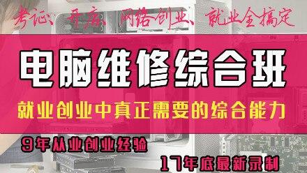 华强北电脑主板维修视频课