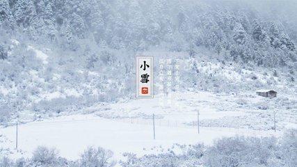 小雪节气已经到来应该如何预防疾病-养生法典