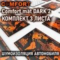 Comfortmat D2 (Dark 2) виброизолятор, комплект 3 листа 50 х 70 см, виброизоляционный материал для автомобиля