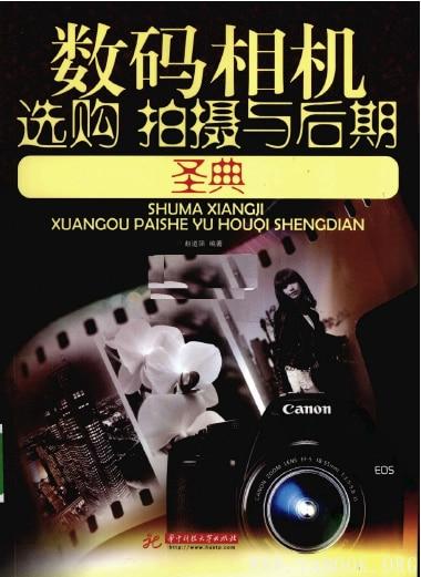 《数码相机选购拍摄与后期圣典》封面图片