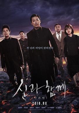 与神同行2:因与缘韩语