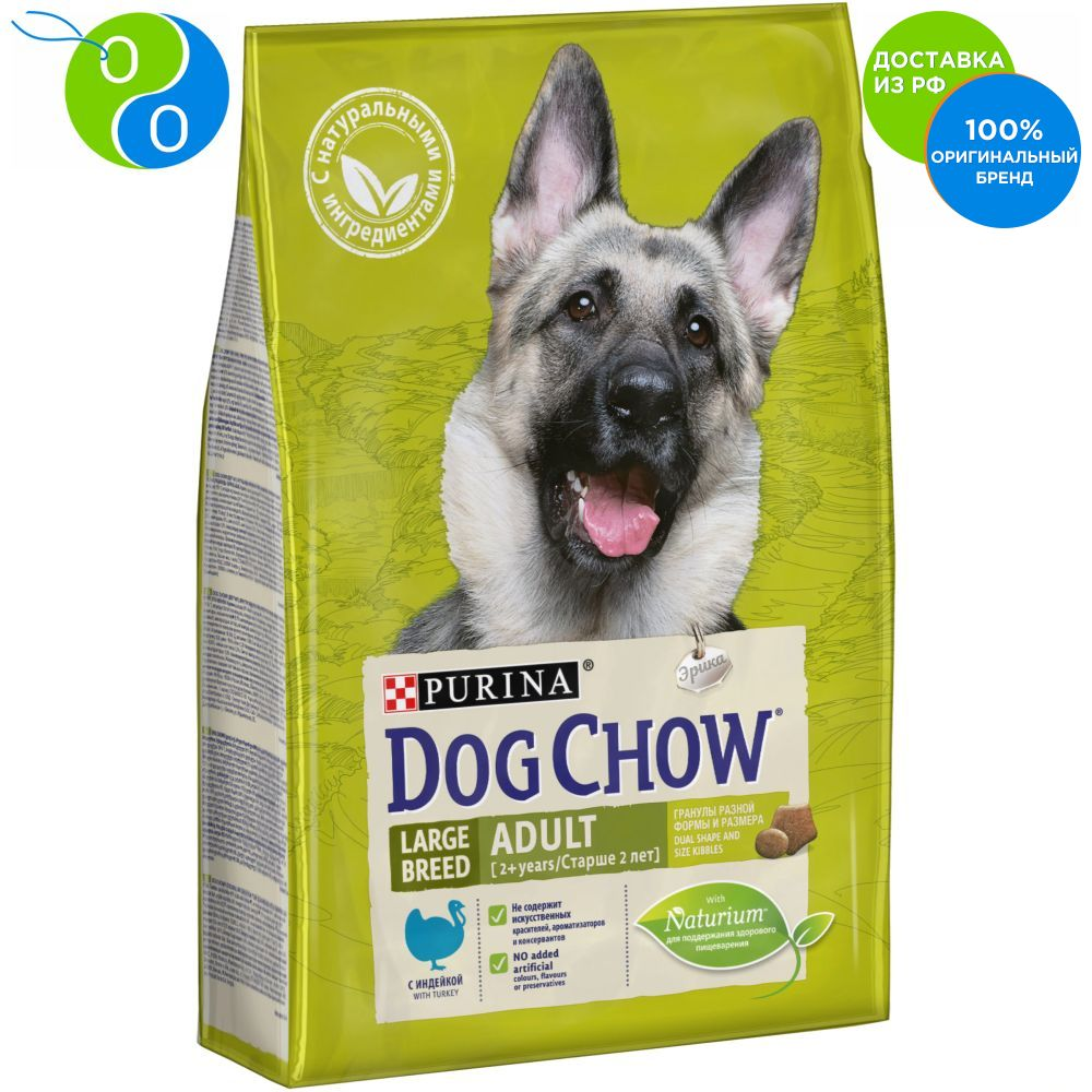 A set of dry food Dog Chow for adult dogs of large breeds, with turkey, package, 2.5 kg x 4 pcs.,Dog Chow, Purina, Pyrina, For active dogs, adult dogs, for cats, for dogs, puppies, turkey, pet food, chicken, salmon, An dog food dog chow adult for adult dogs of all breeds chicken 2 5 kg