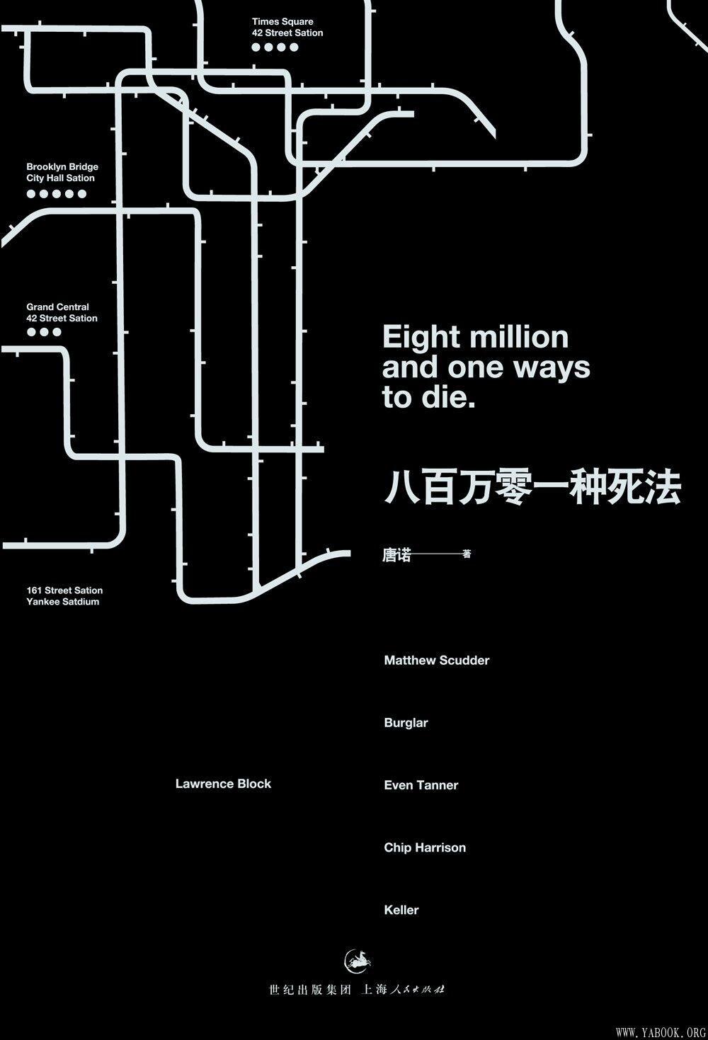 《八百万零一种死法》封面图片