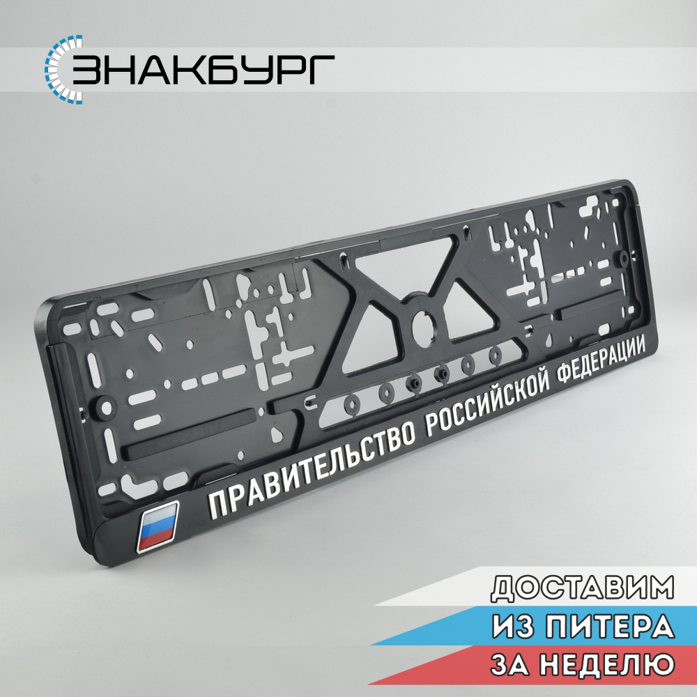 G01License plate frame. License plate cover. Car number plate. Plactic number plate holder. Tuning accessory. Exclusive design. Relief 3D chrome letters. RUSSIA. A.R1.RELIEF