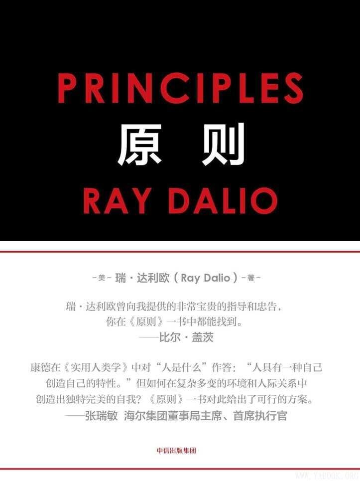 《原则》瑞·达利欧【文字版_PDF电子书_下载】