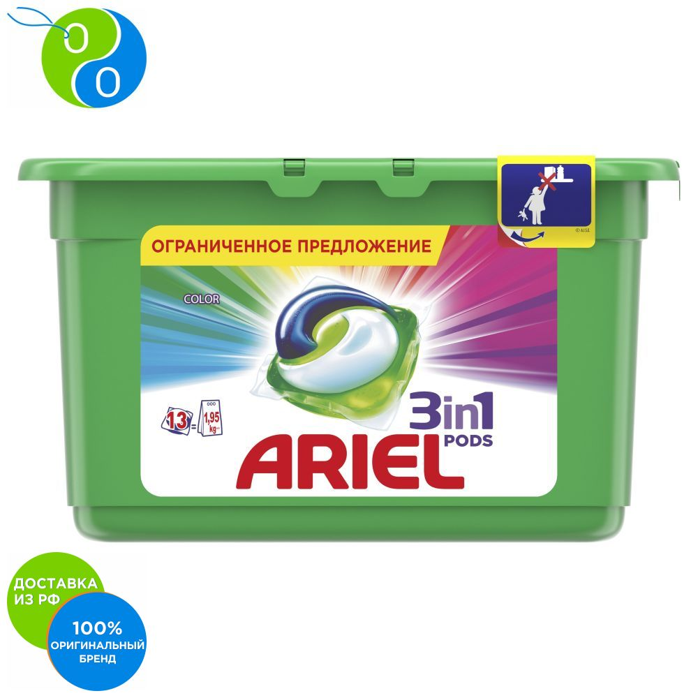 Capsules for washing Ariel Color 3in1 13 pcs.,Capsules for washing, ariel, 3-in-1, capsules, wash color, laundry detergent, stain removal, stain removal, washing powder, excellent cleanness, excellent results excellent original 3 pcs 923s japan nitto denko nitoflon ptfe adhesive tape t0 10mm w50mm l33m