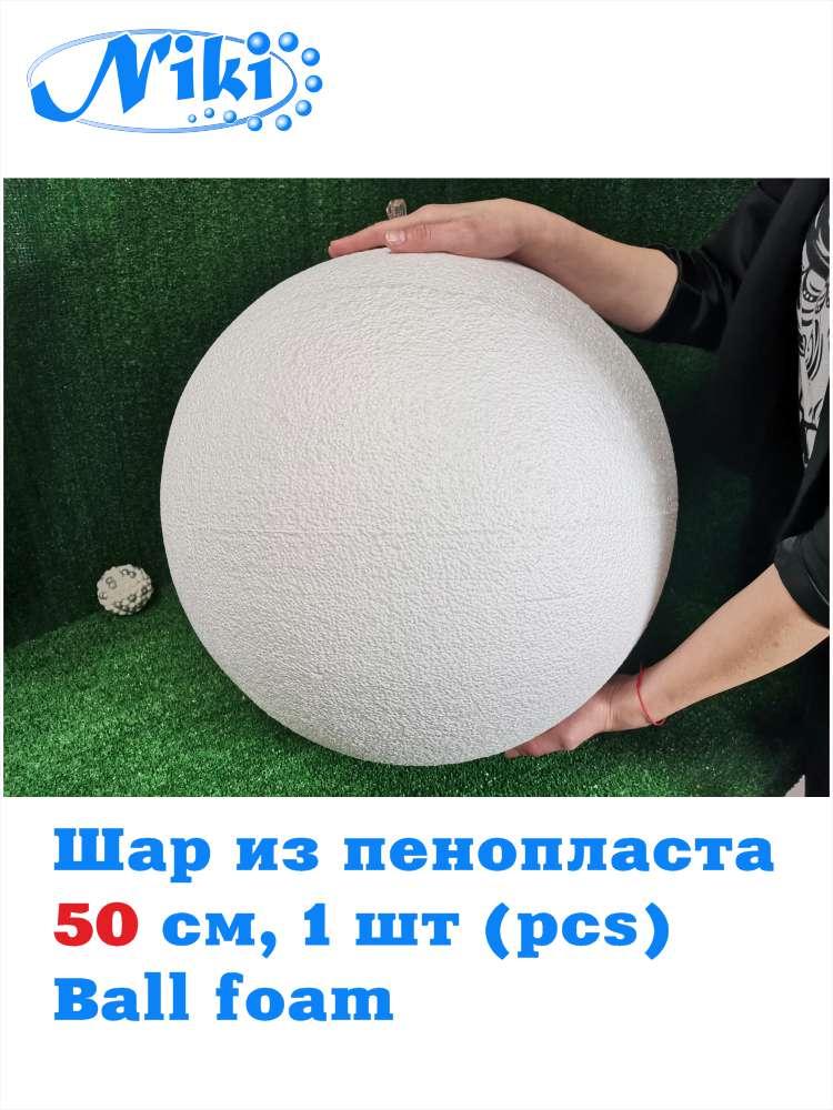 40 см 50 см 60 см Большой шар из пенопласта Niki|Декоративные шары| | АлиЭкспресс
