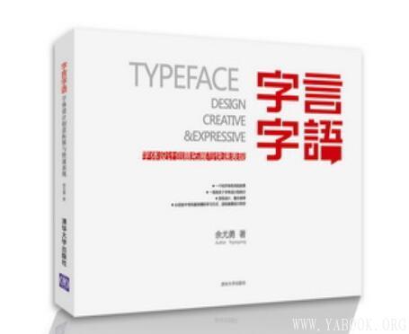《高端CDR字体版式设计视频教程-字言字语 字体设计师尤勇讲述设计的奥秘》封面图片