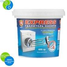 FB EXPRESS удалитель накипи для стиральных и посудомоечных машин 400 гр