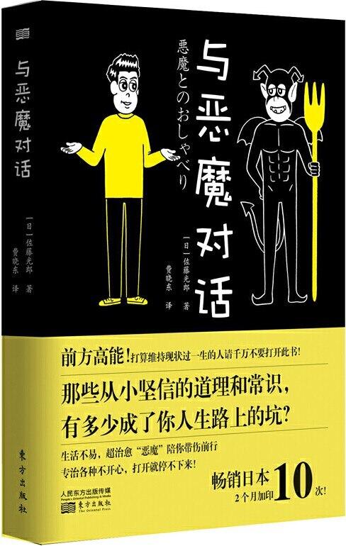 《与恶魔对话》佐藤光郎【文字版_PDF电子书_下载】