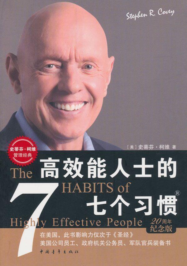 《高效能人士的七个习惯》封面图片
