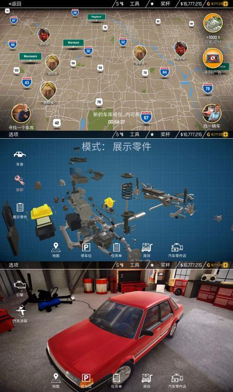 汽车修理工模拟游戏无限版